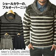 ショールカラープルオーバーニットセーター