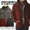 ミリタリージャケット メンズ M-65 ブルゾン カットアウター シャギー【12C0244】