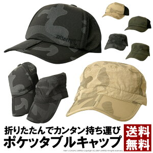 ワークキャップ メンズ メッシュキャップ 折り畳み 帽子 ナイロン アウトドア 撥水加工 送料無料 通販M3【13A0366】