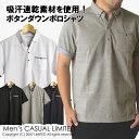 送料無料 ポロシャツ メンズ 半袖 吸汗速乾 ドライ ボタンダウン スキッパー ボーダー ジャガード 通販M15【14B0529】