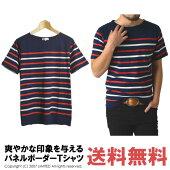 Tシャツ/ボーダー/メンズ/半袖/パネルボーダー