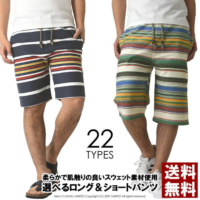 ハーフパンツ メンズ ショートパンツ ショーツ スウェット パンツ ひざ下 7分丈 ボーダー 花柄 オルテガ 送料無料 通販A15【4Z0360】