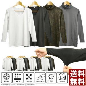 暖かい インナー あったか 防寒 裏起毛 ストレッチ カットソー メンズ Vネック 長袖Tシャツ クルーネック ロンT タートルネック アンダーウェア 肌着 ロングTシャツ 送料無料 通販A15【4Z0364】