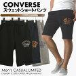 スウェット ハーフパンツ メンズ ショートパンツ コンバース converse 通販M【5G0605】
