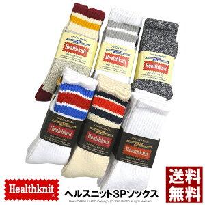 Healthknit ヘルスニット 3足セット 靴下 メンズ クルー ソックス ハイソックス 送料無料 通販M3【6D0653】