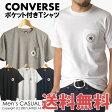 【送料無料】コンバース converse 半袖 Tシャツ メンズ ポケ付き 定番 ベーシック 無地 通販M1【8F0631】