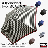 TOTESトーツ折りたたみ傘