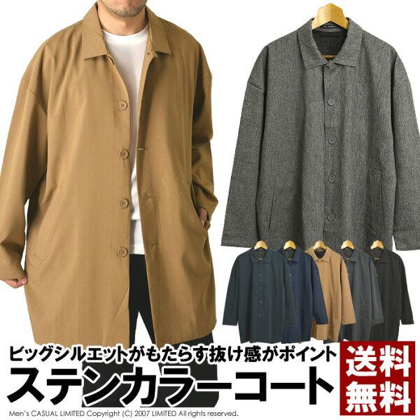ビッグシルエットステンカラーコートメンズシャツコートオーバーサイズハーフコートロングコート通販M3 9B0269