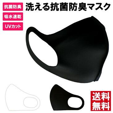 洗える マスク 抗菌 防臭 冷感 3D 立体マスク ダスト 花粉 飛沫対策 男女兼用 在庫あり 日本国内発送 夏用 薄手 ファッションマスク 送料無料 通販M75【ATB1】