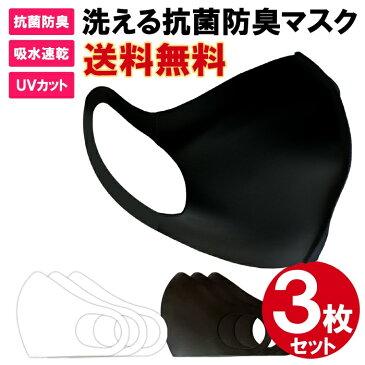洗える マスク 抗菌 防臭 冷感 3枚セット 3D 立体マスク ダスト 花粉 飛沫対策 男女兼用 在庫あり 日本国内発送 夏用 薄手 ファッションマスク 送料無料 通販M75【ATB3】