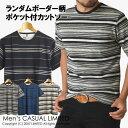 送料無料 Tシャツ メンズ 半袖 ポケット付 ランダムボーダー クルーネック カットソー 通販M15【R1F-0683】