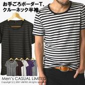 クルーネックボーダーTシャツ/半袖カットソー