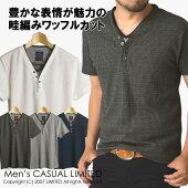 フェイクレイヤード畦ワッフル半袖Tシャツ