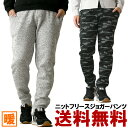 ニットフリース ジョガーパンツ メンズ スウェットパンツ スエット 送料無料 通販A3【R3E-0814】