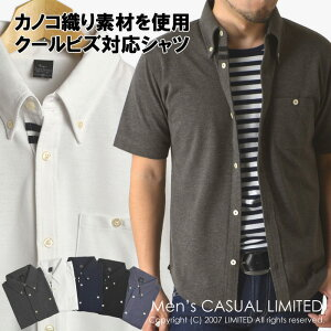 シャツ メンズ 半袖 ポロシャツ ボタンダウンシャツ クールビズ カット素材 送料無料 通販M3【R4C-0769】