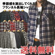 C 【送料無料】メール便 ネルシャツ メンズ 長袖 チェック シャツ ワークシャツ 通販M【R4L-0720】