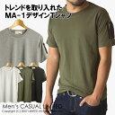 送料無料 Tシャツ メンズ カットソー 半袖 MA-1デザイン 通販M15【R4L-0765】