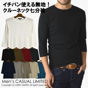 送料無料 Tシャツ メンズ 定番無地フライスクルーネックカットソー7分袖Tシャツ 七分袖 通販M15【RE-0341】