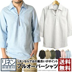 シャツ 7分袖 メンズ フレンチリネン カプリシャツ プルオーバー シャツ 麻 無地 送料無料 通販M15【RE3-0944】