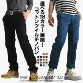 メンズ/コットン綿パン/ストレートチノパン/カラーパンツ【RH-0389】