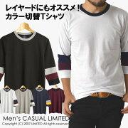 リンガーネックカラー Tシャツ