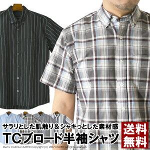 シャツ 半袖 メンズ チェックシャツ ギンガムチェック マドラスチェック ストライプ ウインドペン 送料無料 通販M15【RI2-0883】
