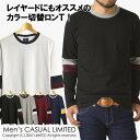【送料無料】メール便 メンズ アメカジ カラー配色切替長袖Tシャツ ロンT 通販M1【RK-0174】