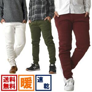 裏起毛 スウェットパンツ メンズ 無地 スエットパンツ ジョガーパンツ 裏フリース 暖かい パンツ セットアップ対応 送料無料 通販A3【RQ-320-MTR】
