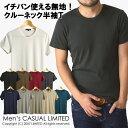 【送料無料】メール便 メンズ 定番無地フライスクルーネック半袖Tシャツ カットソー 通販M【RQ0523】