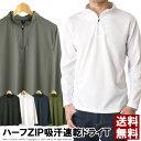カットソー メンズ ドライ ストレッチ ハーフジップ ポロシャツ 吸汗速乾 長袖 tシャツ ロンT 送料無料 通販M15【RQ0880】