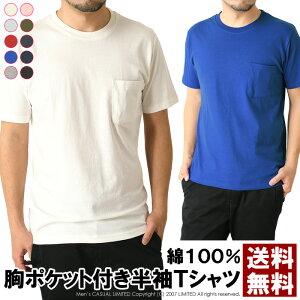 無地 Tシャツ メンズ 半袖 カットソー ポケット付き 綿 コットン 送料無料 通販A1【RQ1015】