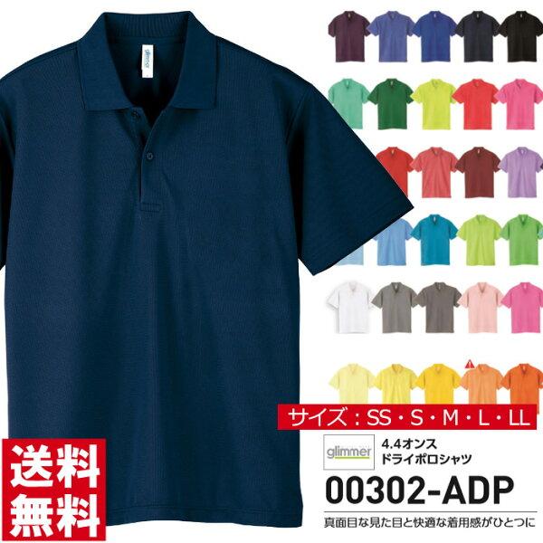 ポロシャツ半袖メンズglimmerグリマー4.4オンスドライポロシャツスポーツゴルフビズポロイベントお揃い00302 00302