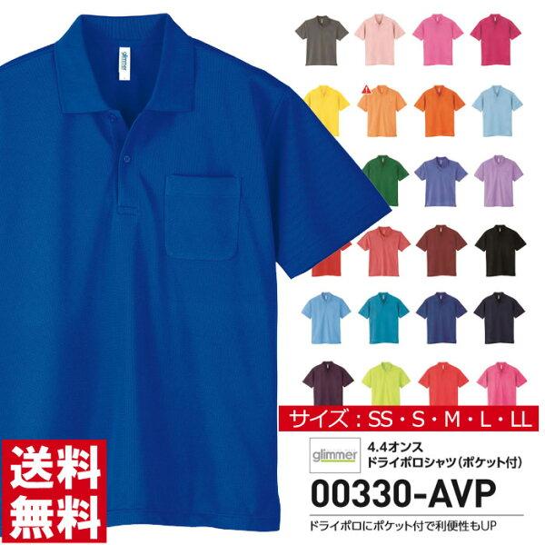 ポロシャツ半袖メンズglimmerグリマー4.4オンスドライポケット付スポーツゴルフビズポロイベントお揃い00330 00330
