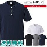 Tシャツ 半袖 メンズ 無地 ヘンリーネック UnitedAthle ユナイテッドアスレ 5.6オンス ヘンリーネックTシャツ ユニフォーム【5004-01】送料無料 通販M15
