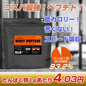 リミテストプロテインWHEYPEPTIDE(ホエイペプチド)【3kg】
