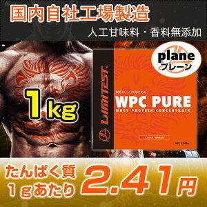 リミテストプロテインWPCPURE【1kg】プレーン