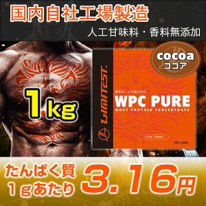 リミテストプロテインWPCPURE【1kg】ココア味