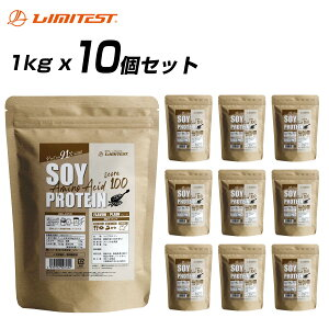 リミテストソイプロテインプレーン1kg大豆プロテインナチュラル国内自社工場加工無添加