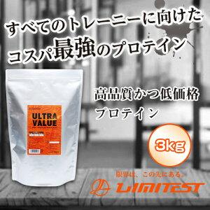 リミテストプロテインULTRAVALUE【3kg】プレーン