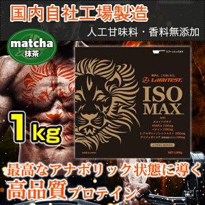 リミテストプロテインISOMAX【1kg】抹茶味