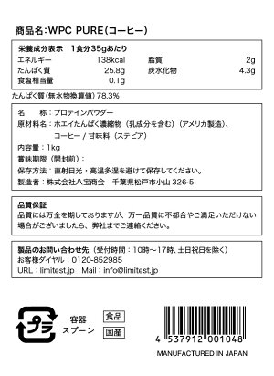 WPCPUREワンコイン1食分(35g)セット
