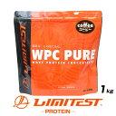 リミテスト ホエイプロテイン WPC PURE 1kg コーヒー/人工甘味料 香料 無添加 国産 国内自社工場製造