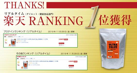 リミテストプロテインULTRAVALUE【3kg】ココア
