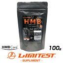 リミテスト 工場直販 国産 HMB HMBカルシウム 無添加 100g