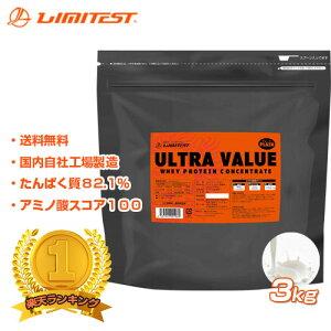 工場直販 1,493円/kg プロテイン プレーン 3kg ホエイプロテイン ULTRAVALUE ウルトラバリュー ナチュラル 無添加 国内自社工場製造 リミテスト