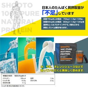 SHOOTOプロテイン【1kg】ココア味