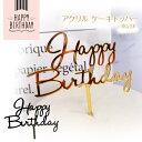 アクリル ケーキトッパー 筆記体 スクリプト 誕生日 飾り おしゃれ お誕生日 デコレーション ケーキ 飾り 手作りケーキ ケーキ専用 誕生日ケーキ アクリル HB 1