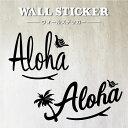 ウォールステッカー【アロハ・Aloha】 インテリアステッカー Wallsticker WALLSTICKER ステッカー シール 壁 屋内 インテリア 装飾 Hawaii ハワイ ハワイアン 海 お洒落 貼って剥がせるステッカー