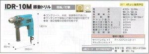 振動ドリルIDR-10M【送料無料】【NAKATOMI(ナカトミ2011)】