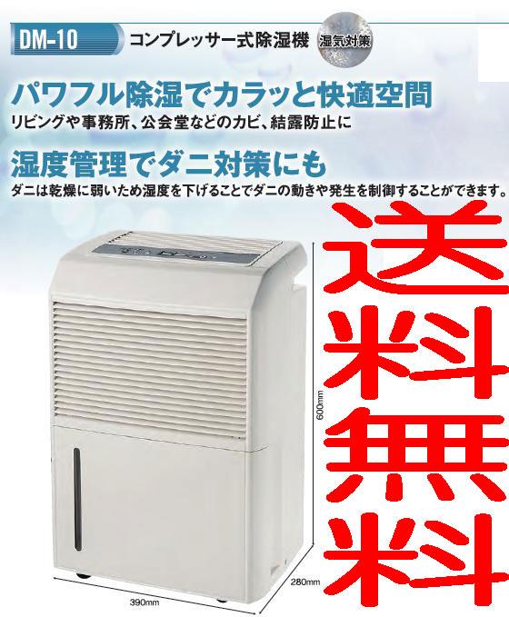 季節・空調家電, 除湿機  DM-10NAKATOMI